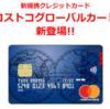 Newコストコカードの『コストコグローバルカード』を解説!2018年2月からはマスターカード以外は使えません!!