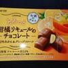 ロッテ とろっと柑橘リキュールのチョコレート!お酒のコンビニや通販でも買えるチョコ菓子
