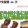 インスタ生配信no.14 no.15をYouTubeにアップ!