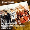 """【ライブレポ】[ALEXANDROS]""""Sleepless in Japan Tour""""2019/3/30北海きたえーる公演""""【ミーグリ編】"""