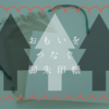 おもいをつなぐ御朱印帳【結糸×吉野かわかみ社中】