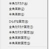 ATOKで日本語入力ONとOFFを別々のキーに設定しつつ、英語入力モードも使う(『のどか』使用)