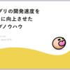 iOSDC Japan 2018 で「iOS アプリの開発速度を170%にしたデバッグノウハウ」を発表してきます