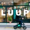 次世代型モビリティサービス『LUUP』のモビリティ紹介