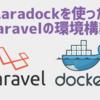Laravelの開発環境をLaradockを使って構築する方法