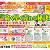 福山市中心部の売マンション情報掲載致しました☆ マンション売却キャンペーン中です☆