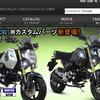 新型グロムのマフラーがタケガワから発売!5月下旬~7月下旬の予定