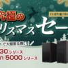 【新モデル】Frontierが究極のクリスマスセールを開催!Ryzen 5000シリーズ搭載PCが20万円台!期間は11月27日まで