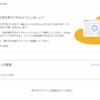 【2019年4月】AdSenseやっと審査通過~はてなブログでのAdSense申請
