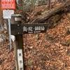 「今、ここ」にいることの大切さを教えてくれた御嶽神社の奥の院(15th blog in Dec.)