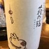 宮城県 萩の鶴 純米吟醸 夕涼み猫ラベル