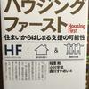 東京のホームレス支援において住宅問題は本当に酷い!―『ハウジングファースト』を読んで改めて考える「居宅保護」の意味