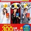 【7/13】カルビー新食感キャンペーン【空き袋/アプリ】