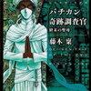 バチカン奇跡調査官 人物ファイル(第8巻登場人物)