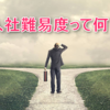 塾業界でホワイト度の高い企業を探すin神奈川 入社難易度比較 STEP・湘ゼミ・臨海・中萬