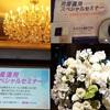 IFA(独立系FP集団)の資産運用セミナー【基礎編】