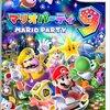 【2018/06/22 04:22:22】 粗利1532円(24.4%) マリオパーティ9 - Wii(4902370519402)