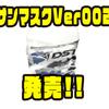 【DSTYLE】夏の釣りにオススメUVケアアイテム「サンマスクVer002」発売!