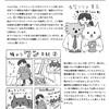 イラスト通信 vol.2