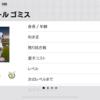 【ウイイレアプリ2019】FP アルトゥール ゴミス レベマ能力値!!