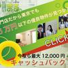 上京される方向け不動産!東京6万円以下専門店 激安不動産「部屋まる。」
