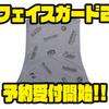 【パズデザイン】本体生地にトリノクールCF使用「フェイスガード2」通販予約受付開始!