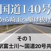 【動画】国道140号 全線走破! その1 道の駅富士川〜国道20号との共通部