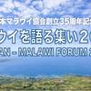 マラウイを語る集い2018に参加しました!