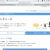 電子マネー「楽天Edy」を Amazonギフト券に交換する準備(ポイントを電子マネーに交換する)