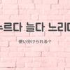 ややこしい韓国語を整理するの巻①