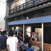 (グルメ)八百半商店@名古屋・荒畑~昔ながらの町のかき氷屋さん