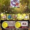 黄昏メアレスⅢ リフィル編 ハード3-1~3