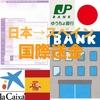 【日本からスペインに国際送金】手数料が一律2000円