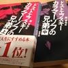 カラマーゾフの兄弟 全4冊 (岩波文庫) ドストエーフスキイ (著), 米川 正夫 (翻訳)を読み始めました。