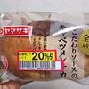 健康にいい全粒粉入りのヤマザキのこだわりソースのキャベツメンチカツパンが美味しすぎて!