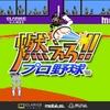 PS4で「燃えろ!!プロ野球」最新作がまさかの発売決定!3DSでは「ぶたさん」新作も!