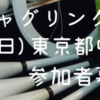【お知らせ】ジャグリング講座6月16日(日)13:00〜14:30に開催致します!【ストアカ】