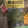 「北海道樹木図鑑」を買い換えた