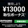 ドラキの海外FXトレード日誌#25 ほんまに危なかった。プラス43000円 元手119倍!