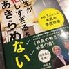 [書評]教員の労働環境を変えうる一冊!「先生が忙しすぎる」をあきらめない―半径3mからの本気の学校改善