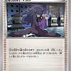 No.020  ぴかちょこのまとめがき それぞれのデッキの対策カードをご紹介!~サポート編~