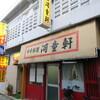 中華料理 河童軒