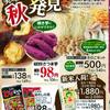 企画 サブテーマ 美味しい秋発見 マミーマート 10月7日号