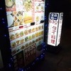 LIVE前夜祭は タイ料理で~