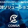 【仮想通貨】10月2日はCOMSAのセール開始日!
