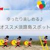 ゆったり楽しめるオススメ淡路島スポット♪【CRAFT CIRCUS】【のじまスコーラ】【淡路観光ホテル】へ行ってきました♪