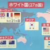 韓国への「輸出規制」「ホワイト国除外」について
