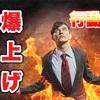 【行動力爆上がり⤴⤴】行動できない自分とオサラバ!!