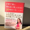 【本】『子育て後に「何もない私」にならない30のルール』(前半)自分のものさしで子育て人生は変わる!