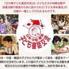長月の十八 / 「日本・中国・韓国 子ども童話交流」ってのがあってだね